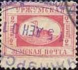 Марка земской почты Уржумского уезда