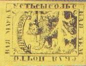 Марка земской почты Устьсысольского уезда