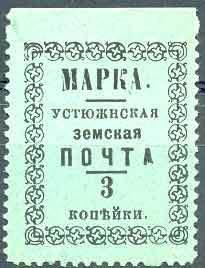 Марка земской почты Устюжнского уезда