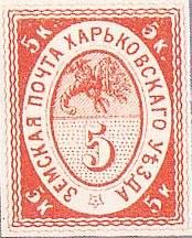 Марка земской почты Харьковского уезда