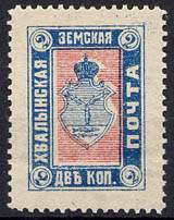 Марка земской почты Хвалынского уезда