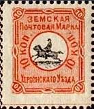 Марка земской почты Херсонского уезда