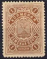 Марка земской почты Холмского уезда