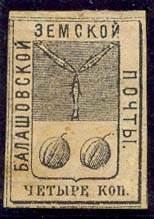Марка земской почты Балашовского уезда