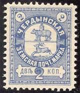 Марка земской почты Чердынского уезда