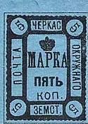 Марка земской почты Черкасского уезда