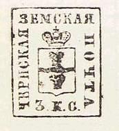Марка земской почты Чернского уезда