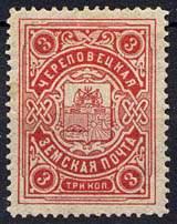 Марка земской почты Череповецкого уезда