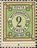 Марка земской почты Чистопольского уезда