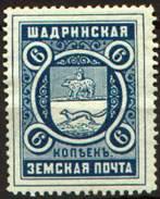 Марка земской почты Шадринского уезда