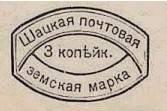 Марка земской почты Шацкого уезда