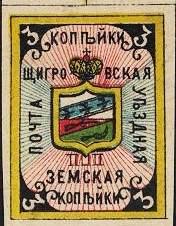 Марка земской почты Щигровского уезда