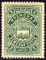 Марка земской почты Яренского уезда