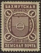 Марка земской почты Бахмутского уезда