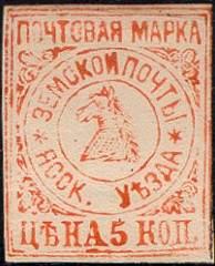 Марка земской почты Ясского уезда