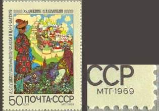 Аббревиатура «МТГ- 1969» на почтовой марке СССР