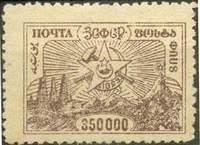 Почтовые марки ЗСФСР