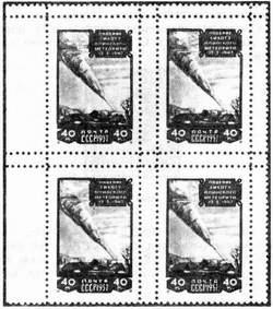 Зубцовка двойная на почтовых марках СССР