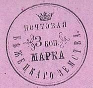 Марка земской почты Бежецкого уезда