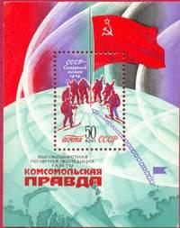 Зубцовка островная на почтовом блоке СССР
