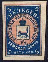 Марка земской почты Белебеевского уезда