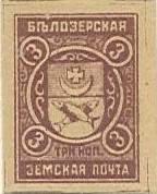 Марка земской почты Белозерского уезда