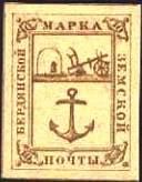 Марка земской почты Бердянского уезда