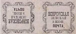 Марка земской почты Бобровского уезда