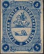 Марка земской почты Богородского уезда