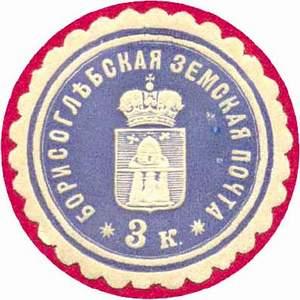 Марка земской почты Борисоглебского уезда