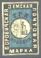 Марка земской почты Боровичевского уезда