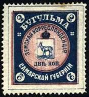Марка земской почты Бугульминского уезда