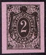 Марка земской почты Бугурусланского уезда