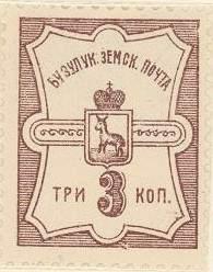 Марка земской почты Бузулукского уезда