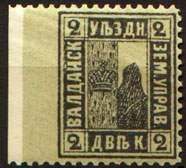 Марка земской почты Валдайского уезда