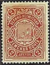 Марка земской почты Великоустюгского уезда