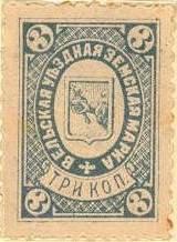 Марка земской почты Вельского уезда