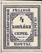 Марка земской почты Верхнеднепровского уезда