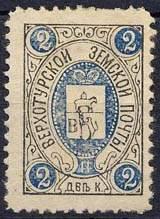 Марка земской почты Верхотурского уезда