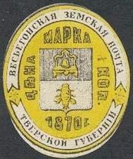 Марка земской почты Весьегонского уезда