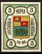 Марка земской почты Ветлужского уезда