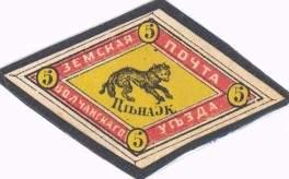 Марка земской почты Волчанского уезда