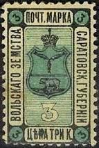 Марка земской почты Вольского уезда