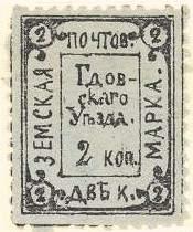 Марка земской почты Гдовского уезда
