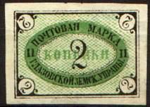 Марка земской почты Глазовского уезда