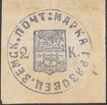 Марка земской почты Грязовецкого уезда