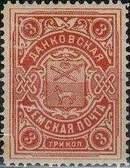 Марка земской почты Данковского уезда