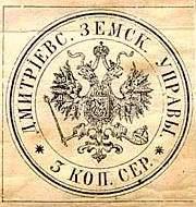 Марка земской почты Дмитриевского уезда (Курск)