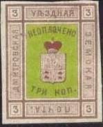 Марка земской почты Дмитриевского уезда (Москва)