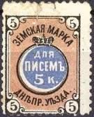 Марка земской почты Днепровского уезда